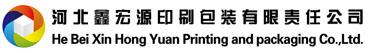 河北鑫宏源印刷包装有限责任公司招聘信息