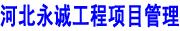 河北永诚工程项目管理有限公司招聘信息