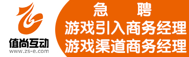 深圳市值尚互动科技有限公司招聘信息