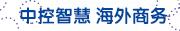 中控智慧科技股份有限公司招聘信息