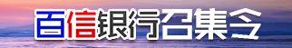 中信百信银行股份有限公司千亿国际官方网站信息