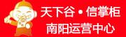 南阳市天下谷网络技术服务有限公司招聘信息