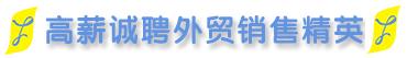 深圳丰盈磁性材料有限公司招聘信息