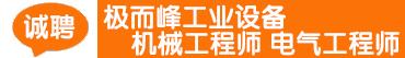 深圳市极而峰工业设备有限公司招聘信息