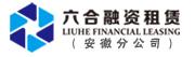 六合融资租赁(上海)有限公司安徽分公司招聘信息