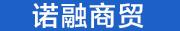 云南诺融商贸有限公司招聘信息