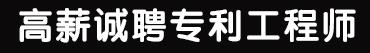 深圳市智财家知识产权咨询有限公司招聘信息