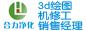 四川合力空调净化工程有限公司招聘信息