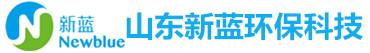 山东新蓝环保科技有限公司招聘信息