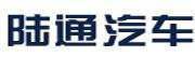 烟台陆通汽车销售服务有限公司招聘信息