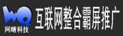 唐山网晴网络科技有限公司招聘信息