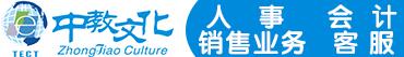 深圳市中教文化传播有限公司招聘信息
