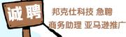 深圳市邦克仕科技有限公司招聘信息
