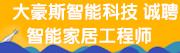 深圳市大豪斯智能科技有限公司招聘信息