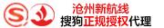 沧州新航线网络技术有限公司招聘信息
