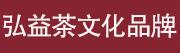 弘益茶文化品牌招聘信息