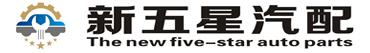 唐山市新五星汽车配件有限公司招聘信息