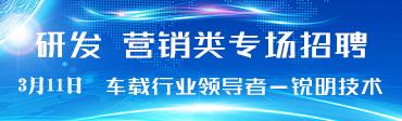 深圳市锐明技术股份有限公司招聘信息
