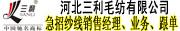 河北三利毛纺有限公司招聘信息