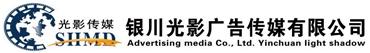 银川光影广告传媒有限公司招聘信息