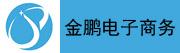 南阳金鹏电子商务有限公司招聘信息