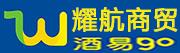 许昌市耀航商贸有限公司招聘信息