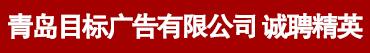 青岛目标广告有限公司招聘信息