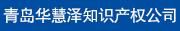 青岛华慧泽知识产权代理有限公司招聘信息