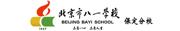 北京市八一学校保定分校招聘信息