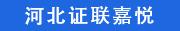河北证联嘉悦信息技术有限公司招聘信息