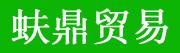 唐山蚨鼎贸易有限公司招聘信息
