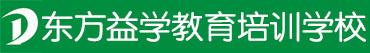 南宁市青秀区东方益学教育培训学校招聘信息