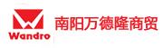 南阳市万德隆商贸有限责任公司招聘信息