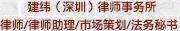上海市建纬(深圳)律师事务所招聘信息