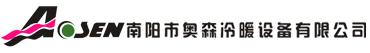 南阳市奥森冷暖设备有限公司招聘信息