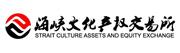 福建海峡文化产权交易所有限公司招聘信息