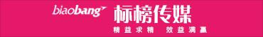 青岛标榜传媒有限公司招聘信息