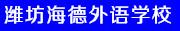 潍坊市奎文区海德外语培训学校招聘信息