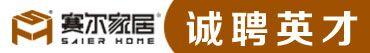 安徽赛尔世家装饰工程有限公司招聘信息