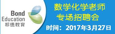 深圳市邦德文化发展有限公司招聘信息