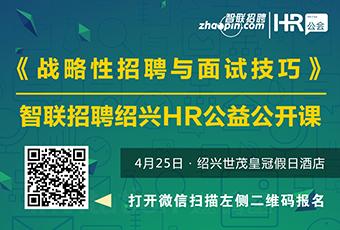 智联招聘网/Zhaopin.com招聘信息
