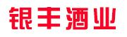 江西省银丰酒业有限公司招聘信息