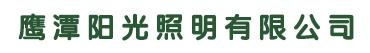 鹰潭阳光照明有限公司招聘信息