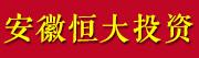 安徽恒大投资管理有限公司招聘信息