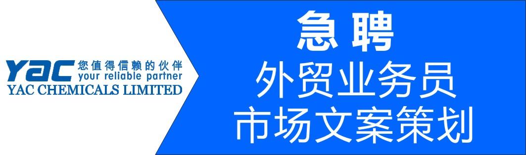 深圳市雅客日化有限公司招聘信息