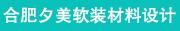 合肥夕美软装材料设计有限公司招聘信息
