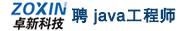 安徽卓新信息科技有限公司招聘信息
