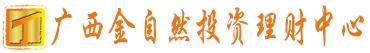 广西金自然投资理财中心(有限合伙)招聘信息