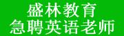 丰南区盛林教育培训学校招聘信息
