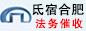 石家庄氐宿企业管理咨询有限公司合肥分公司招聘信息